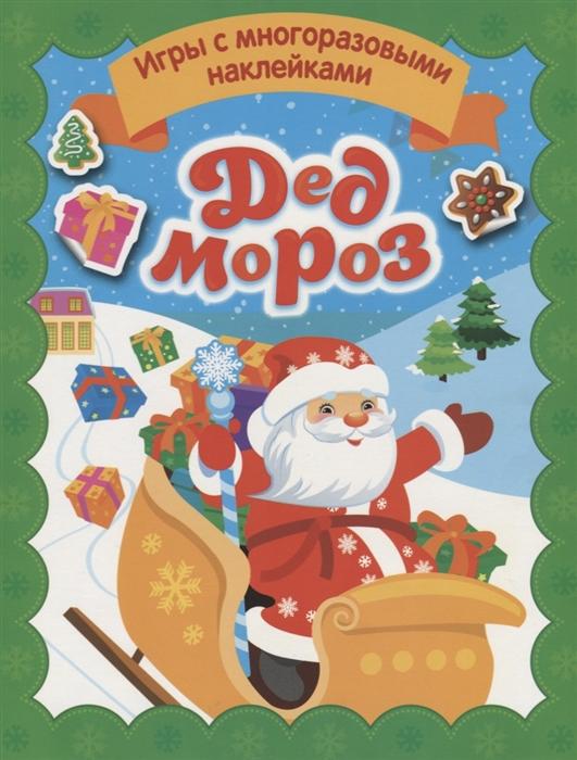 Новикова Е. (ред.) Игры с многоразовыми наклейками Дед Мороз новикова е ред животные игры с многоразовыми наклейками