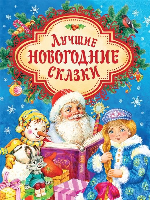 Купить Лучшие новогодние сказки, Росмэн, Сказки
