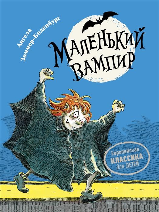 Зоммер-Боденбург А. Маленький вампир Сказочная повесть