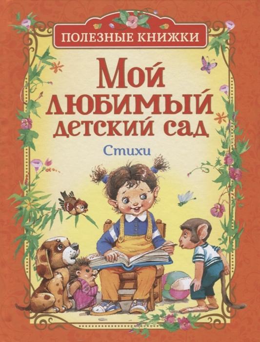 цена на Барто А., Заходер Б., Усачев А. и др. Мой любимый детский сад Стихи