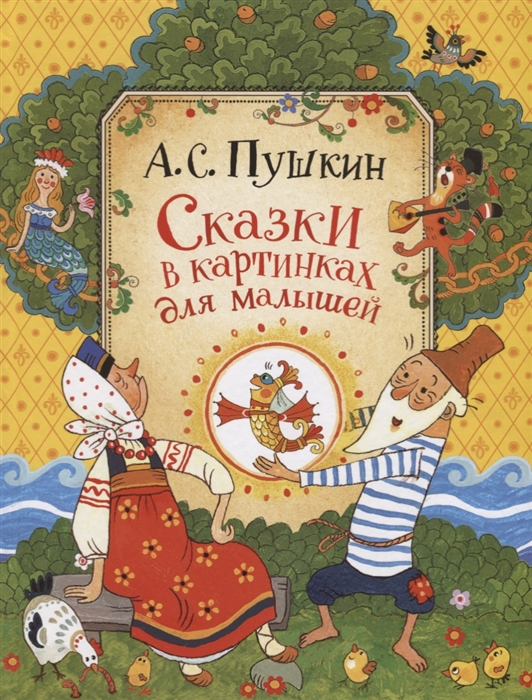 Сказки в картинках для малышей, Росмэн  - купить со скидкой