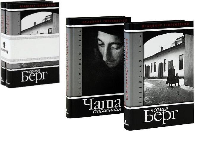 Голяховский В. Еврейская сага Семья Берг Чаша страдания Комплект из 2 книг комплект citilux 561 cl561145