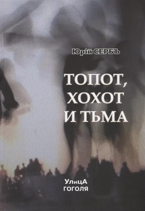 серб ю солнце вдоль проспекта роман Серб Ю. Топот хохот и тьма Роман