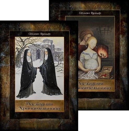 Последняя Хранительница Роман в двух томах комплект из 2 книг