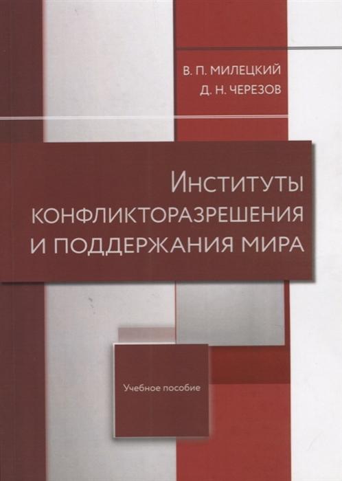 Институты конфликторазрешения и поддержания мира Учебное пособие