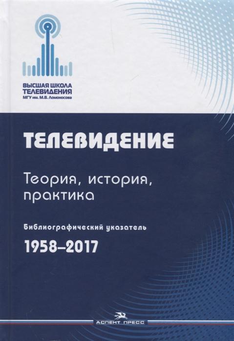 Сычев С. Телевидение Теория история практика Библиографический указатель 1958-2017