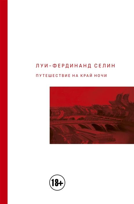 Селин Л.-Ф. Путешествие на край ночи путешествие на край