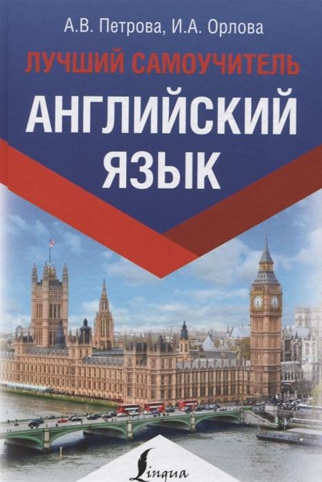 цена на Петрова А., Орлова И. Английский язык Лучший самоучитель