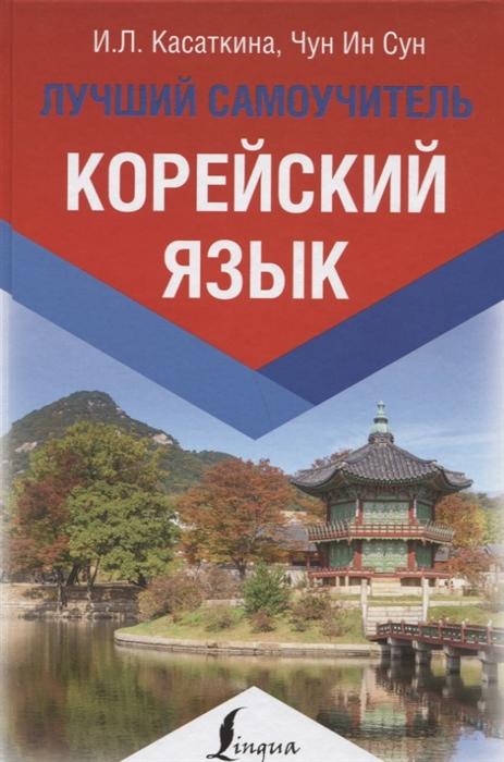 цены на Касаткина И., Чун Ин Сун Корейский язык Лучший самоучитель  в интернет-магазинах