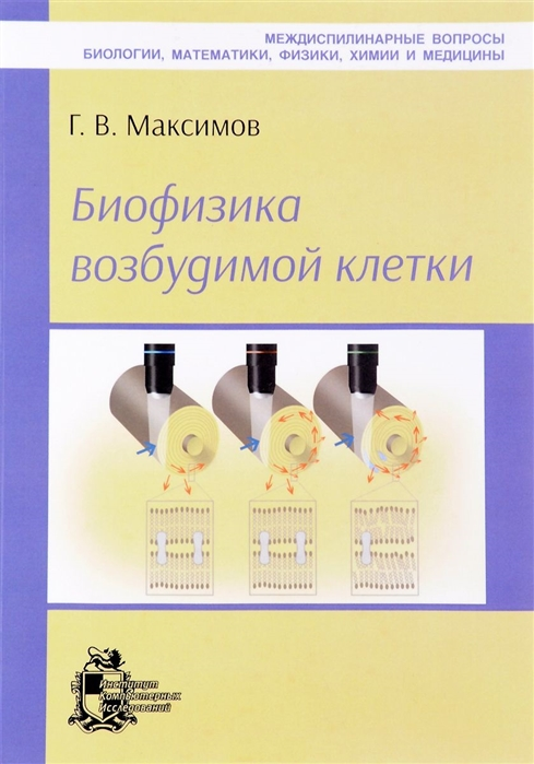 Максимов Г. Биофизика возбудимой клетки максимов г горбовский а закладный е последний порог