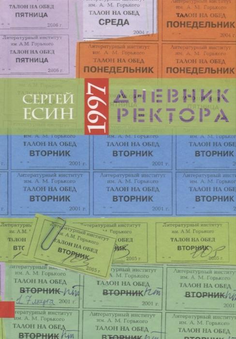 Есин С. Дневник ректора - 1997