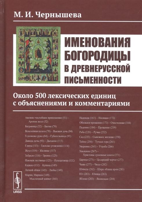 Чернышева М. Именования Богородицы в древнерусской письменности Около 500 лексических единиц с объяснениями и комментариями