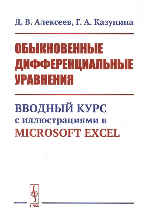 Алексеев Д., Казунина Г. Обыкновенные дифференциальные уравнения Вводный курс с иллюстрациями в Microsoft Excel бич м гринхилл д микроконтроллеры семейства xc166 вводный курс разработчика