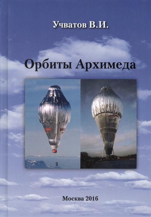 Учватов В. Орбиты Архимеда
