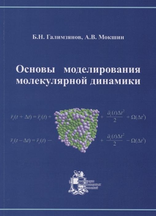 Галимзянов Б., Мокшин А. Основы моделирования молекулярной динамики блюмих б основы ямр