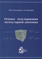 Основы моделирования молекулярной динамики