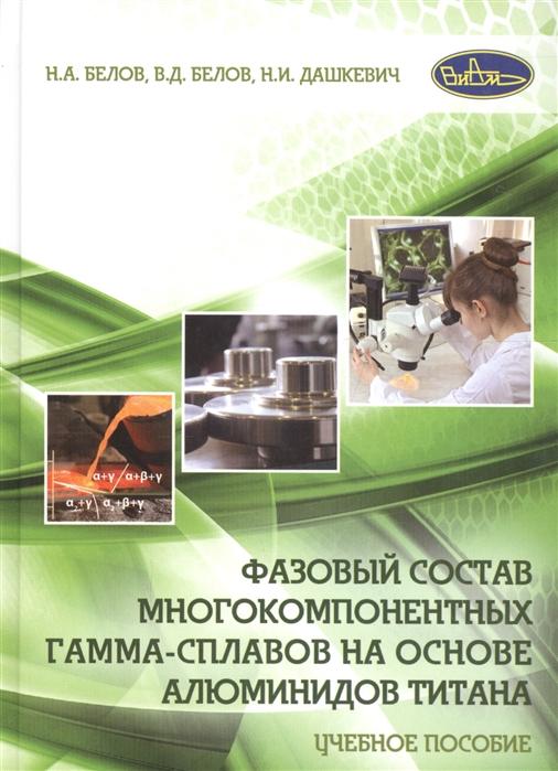 Фазовый состав многокомпонентных гамма-сплавов на основе алюминидов титана Учебное пособие фото