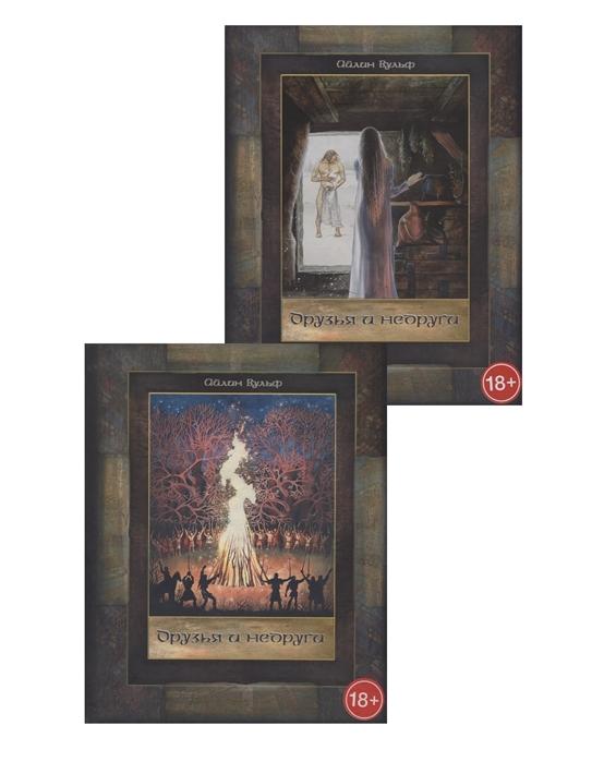 Вульф А. Друзья и недруги Роман в двух томах комплект из 2 книг