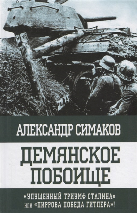Симаков А. Демянское побоище Упущенный триумф Сталина или пиррова победа Гитлера