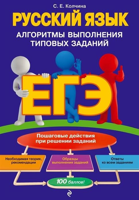 Колчина С. ЕГЭ Русский язык Алгоритмы выполнения типовых заданий егэ химия алгоритмы выполнения типовых заданий