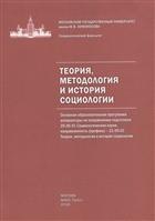 Теория, методология и история социологии. Учебно-методическое пособие