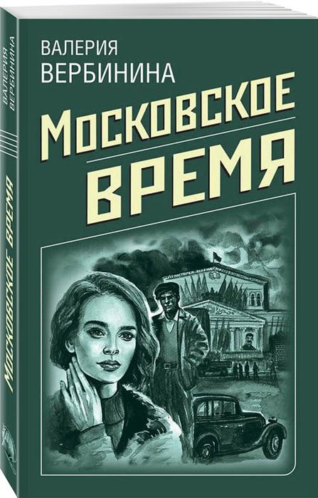 Вербинина В. Московское время каргаполова н и с тургенев московское время
