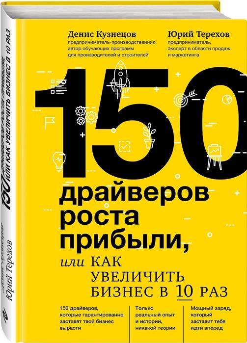 цена Кузнецов Д., Терехов Ю. 150 драйверов роста прибыли или как увеличить бизнес в 10 раз онлайн в 2017 году