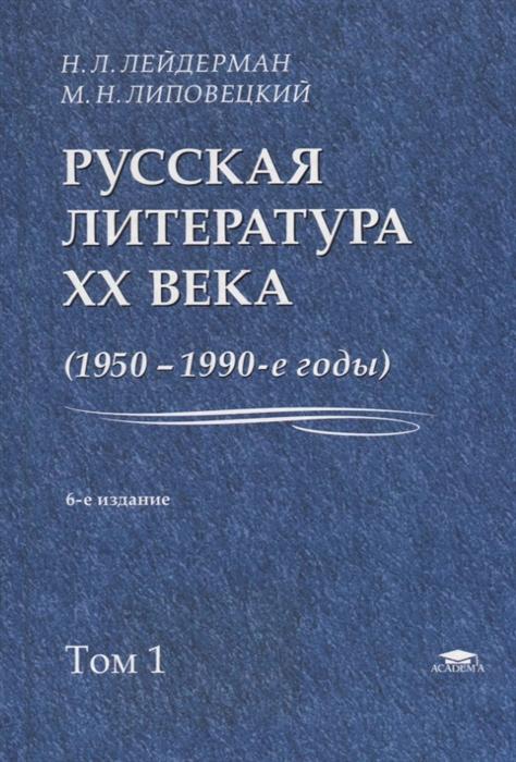 Лейдерман Н., Липовецкий М. Русская литература XX века 1950-1990-е годы Том 1 1953-1968
