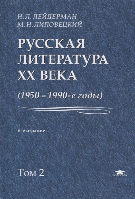 Лейдерман Н., Липовецкий М. Русская литература XX века 1950-1990-е годы Том 2 1968-1990 стоимость