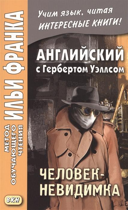 Еремин А. (сост.) H G Wells A Grotesque Romance Английский с Гербертом Уэллсом Человек-невидимка цена и фото