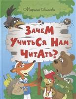 Зачем учиться нам читать? Мудрая сказка для детей