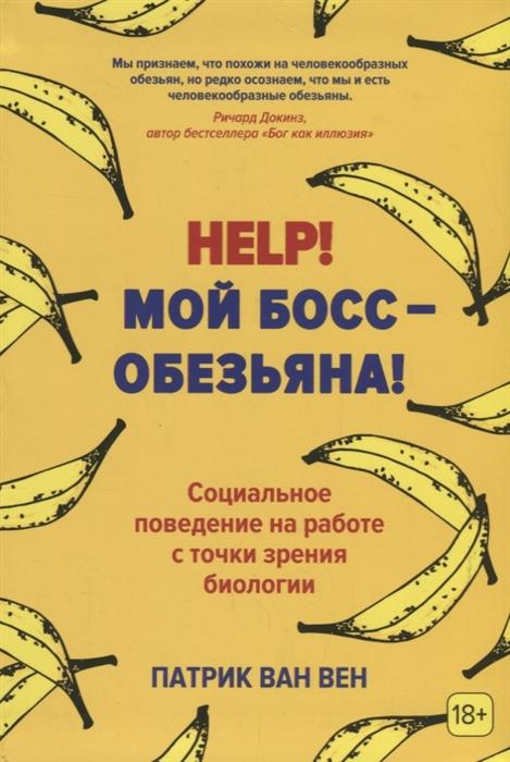 Ван Вен П. Help Мой босс обезьяна Социальное поведение на работе с точки зрения биологии