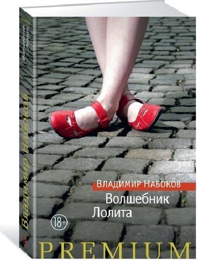 Набоков В. Волшебник Лолита лолита красногорск