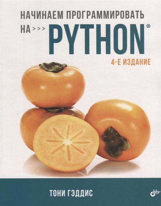 Гэддис Т. Начинаем программировать на Python