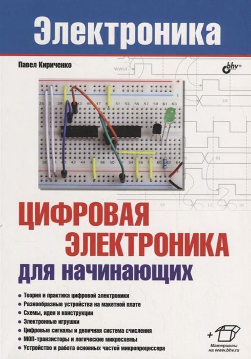 Кириченко П. Цифровая электроника для начинающих цена 2017
