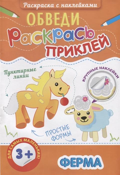 Фото - Лауканен Л. (худ.) Ферма Раскраска с наклейками чернякова е худ транспорт раскраска с наклейками