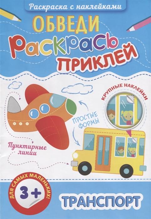 Транспорт Раскраска с наклейками