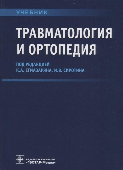 Егиазарян К., Сиротин И. (ред.) Травматология и ортопедия Учебник