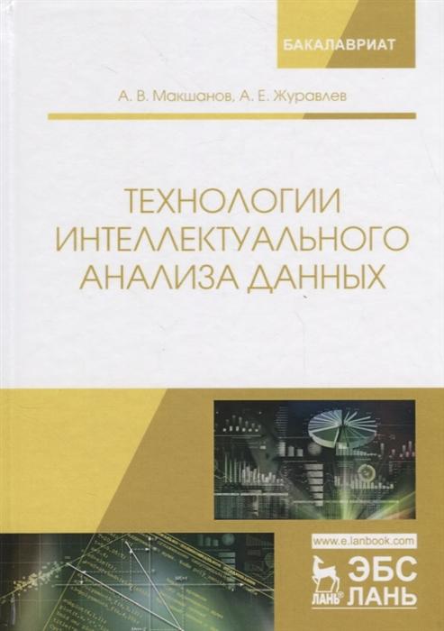 Макшанов А., Журавлев А. Технологии интеллектуального анализа данных Учебное Пособие