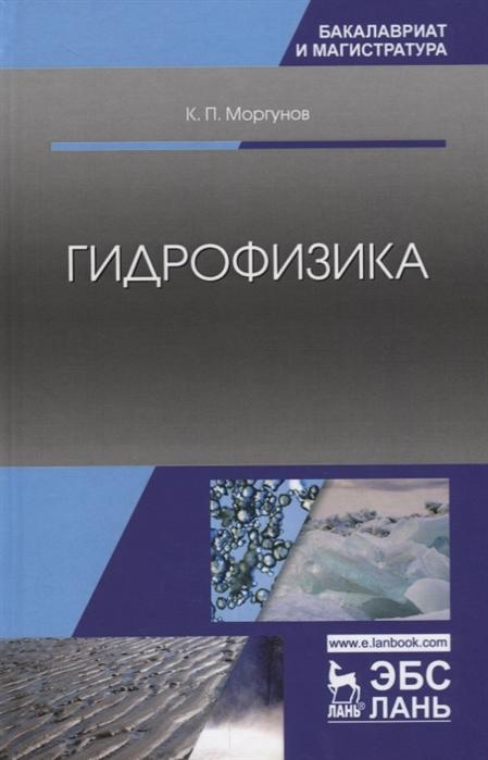 Моргунов К. Гидрофизика Учебное пособие недорого