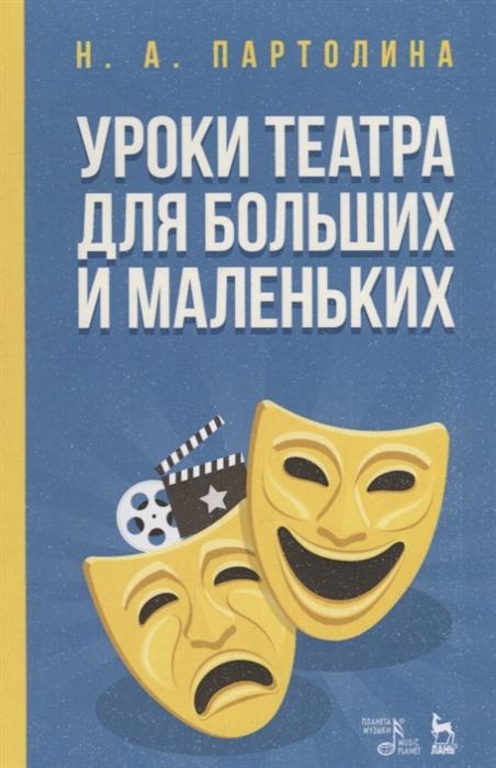 Партолина Н. Уроки театра для больших и маленьких Учебное Пособие