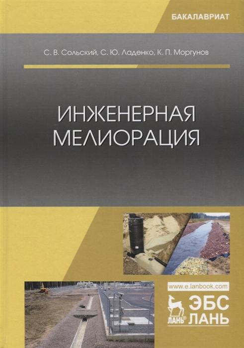 Сольский С., Ладенко С., Моргунов К. Инженерная мелиорация Учебное пособие