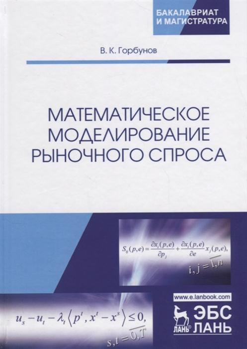 Горбунов В. Математическое моделирование рыночного спроса Учебное пособие математическое моделирование процессов в машиностроении