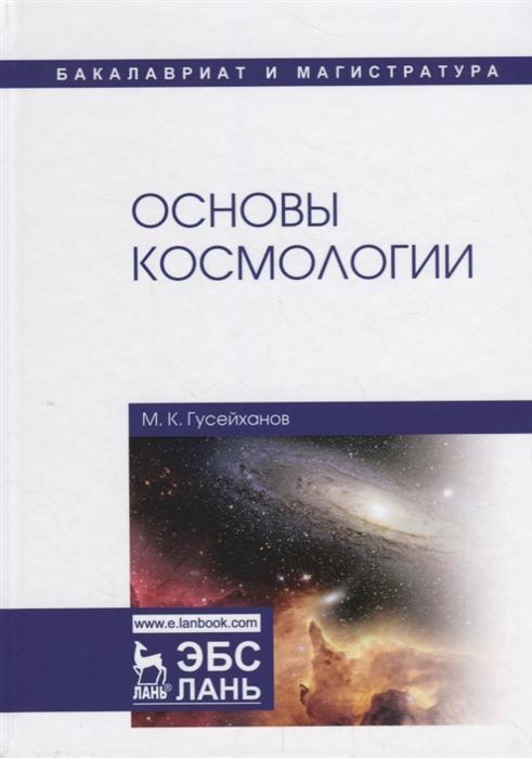 Гусейханов М. Основы космологии Учебное пособие