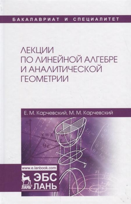 все цены на Карчевский Е., Карчевский М. Лекции по линейной алгебре и аналитической геометрии Учебное пособие онлайн