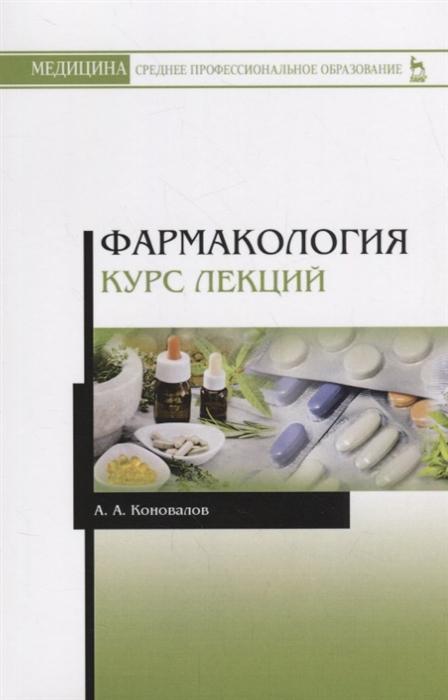 Коновалов А. Фармакология Курс лекций Учебное пособие стоимость
