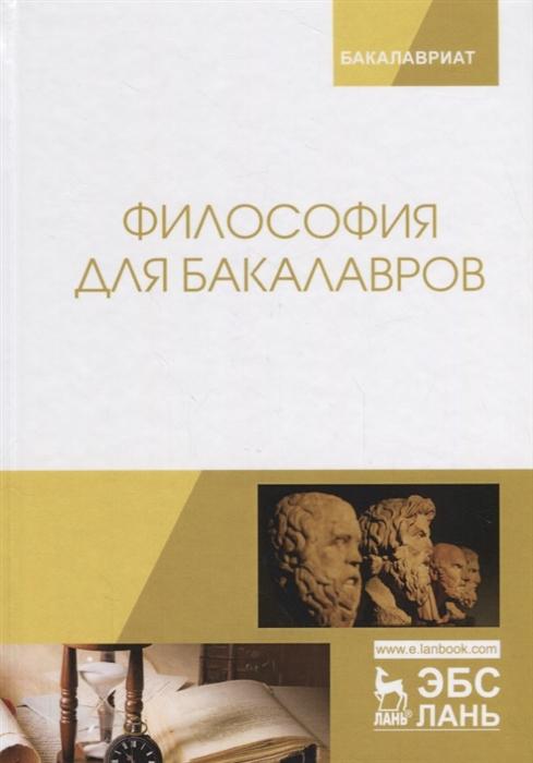Кукарцева М. (ред.) Философия для бакалавров Учебное пособие