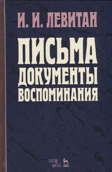 Левитан И. Письма Документы Воспоминания сергей лазо воспоминания и документы
