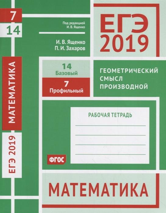 Ященко И., Захаров П. ЕГЭ 2019 Математика Геометрический смысл производной Задача 7 Профильный уровень Зачада 14 Базовый уровень Рабочая тетрадь цена