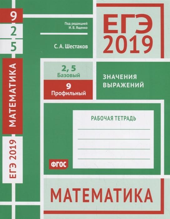 Шестаков С. ЕГЭ 2019 Математика Значения выражений Задача 9 Профильный уровень Задача 2 и 5 Базовый уровень Рабочая тетрадь цена
